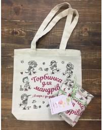 Подарочный комплект эко сумок