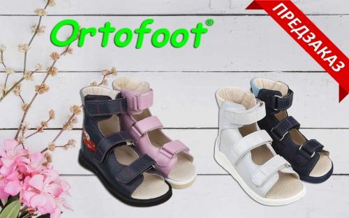 Предзаказ на ортопедические босоножки с высоким задником Ortofoot