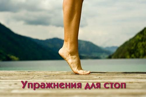 Упражнения для стоп – йога-зарядка от плоскостопия и для коррекции осанки