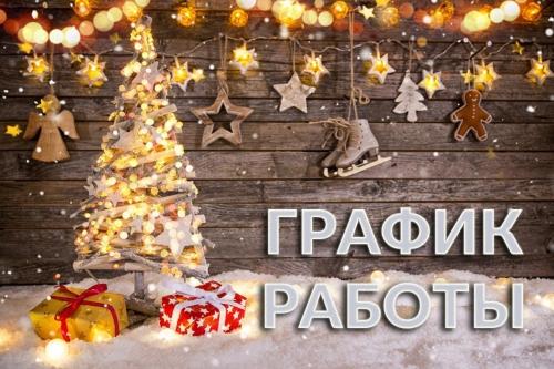 График работы интернет-магазина Башмачок в праздничные дни