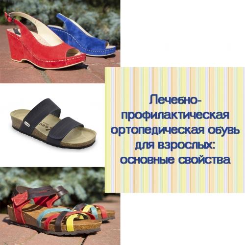 Лечебно-профилактическая ортопедическая обувь для взрослых: основные свойства