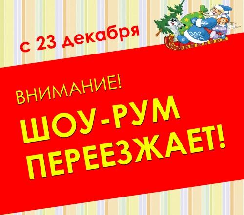 Расписание работы на Новогодние праздники и переезд!