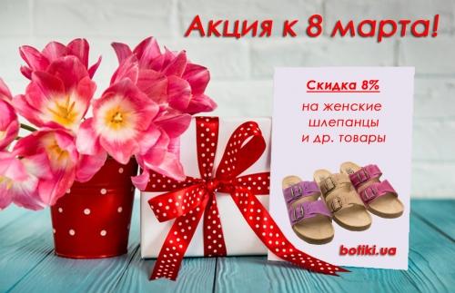8 марта – скидка 8% на всю женскую обувь!