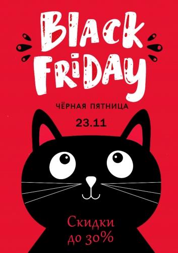 Черная Пятница в Башмачке! Только один день, скидка до 30%!