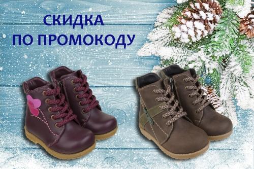 Секретное предложение на зимние ортопедические ботинки