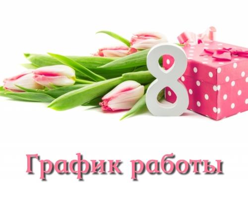 График работы интернет-магазина Башмачок на 8 марта