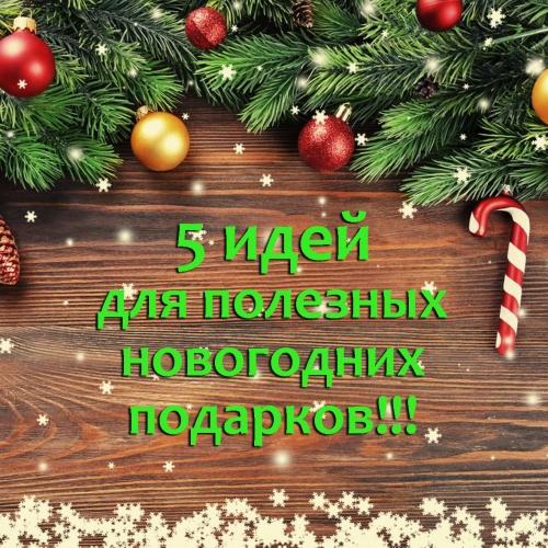 5 идей для полезных новогодних подарков 2019-2020!!!
