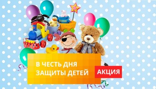 Акция ко Дню защиты детей! Подарок!