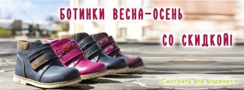 РАСПРОДАЖА детских ботинок