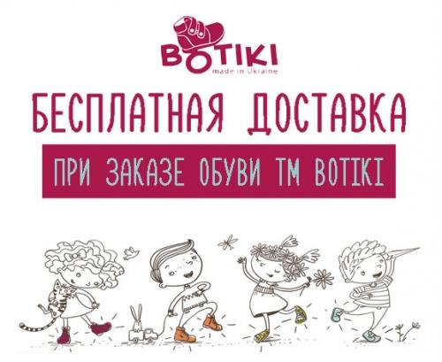Бесплатная доставка на обувь ТМ Botiki!