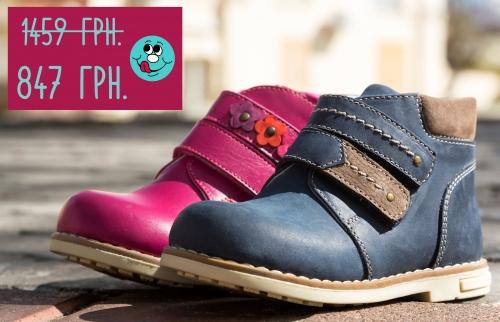 Сумасшедшая скидка на ботинки для малышей!