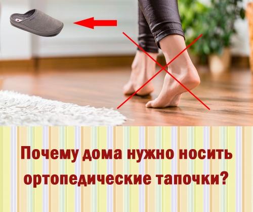 Почему дома нужно носить ортопедические тапочки?