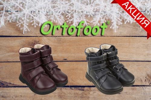 Акция на зимние ботинки Ортофут!
